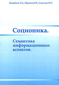 Книга Соционика. Семантика информационных аспектов