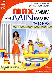 Maxимум за minимум. Детская (аудиокнига CD). Ольга Жуфина, Елена Поминова