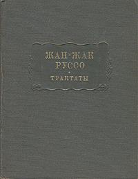 Жан-Жак Руссо. Трактаты