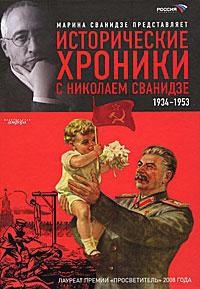 Исторические хроники с Николаем Сванидзе. В 2 книгах. Книга 2. 1934-1953. Марина Сванидзе