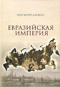 Евразийская империя