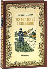 Векфилдский священник (подарочное издание)