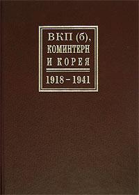 ВКП(б), Коминтерн и Корея. 1918-1941