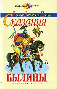 Книга Былины. Русские эпические песни-сказания