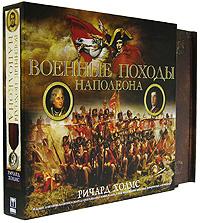 Военные походы Наполеона (подарочное издание). Ричард Холмс