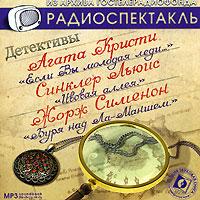 ����� ������. ���� �� ������� ���� ������� �����. ������ �����. ���� �������. ���� ��� ��-������ (���������� MP3)