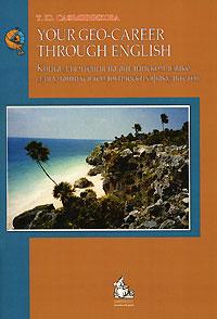 Your Geo-Career through English / Книга для чтения на английском языке для учащихся геологических факультетов