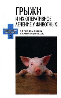 Грыжи и их оперативное лечение у животных ( 978-5-8114-0691-3 )