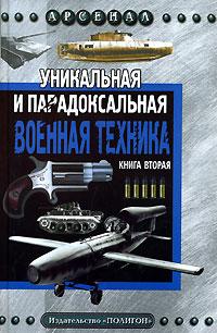 Уникальная и парадоксальная военная техника. Книга 2 ( 978-5-17-040063-8, 978-5-89173-339-8 )