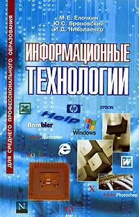 Информационные технологии ( 978-5-488-01053-6 )
