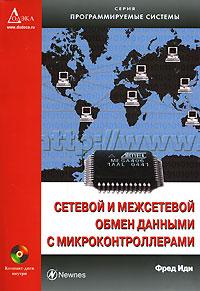 Сетевой и межсетевой обмен данными с микроконтроллерами (+ CD-ROM). Фред Иди