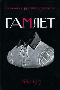 Гамлет. Антология русских переводов. 1883-1917