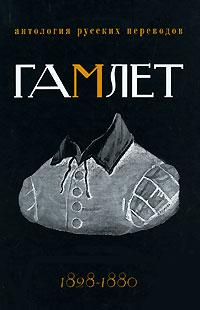 Гамлет. Антология русских переводов. 1828-1880