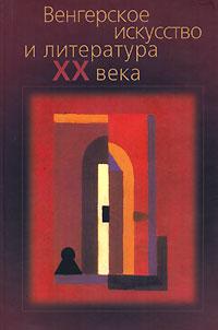 Венгерское искусство и литература ХХ века