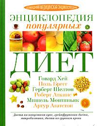 Энциклопедия популярных диет