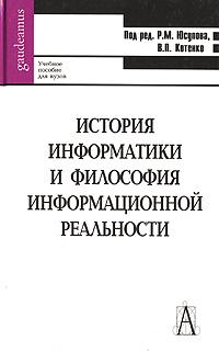 История информатики и философия информационной реальности. Под редакцией Р. М. Юсупова, В. П. Котенко