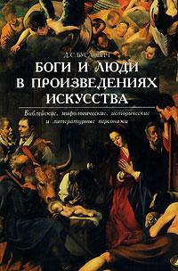 Боги и люди в произведениях искусства. Библейские, мифологические, исторические и литературные персонажи