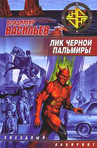 Книга Лик Черной Пальмиры
