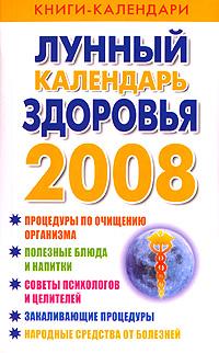 Лунный календарь здоровья. 2008