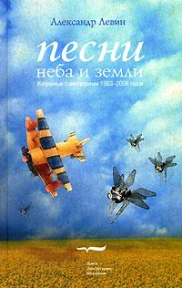 Песни неба и земли (+CD)