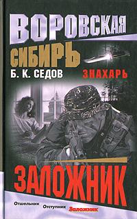 Воровская Сибирь. Знахарь. Заложник