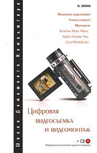 Цифровая видеосъемка и видеомонтаж (+ CD-ROM). А. Заика