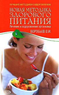 Книга Новая методика здорового питания