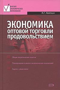 Книга Экономика оптовой торговли продовольствием