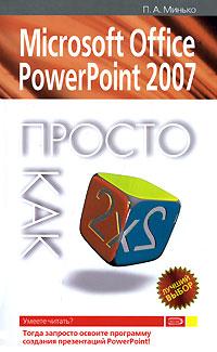 Книга Microsoft Office PowerPoint 2007. Просто как дважды два