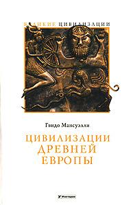 Книга Цивилизации древней Европы