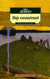 Книга Мир сновидений