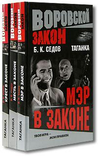 Таганка (комплект из 3 книг)