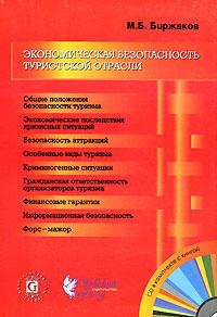 Экономическая безопасность туристской отрасли (+ CD-ROM)