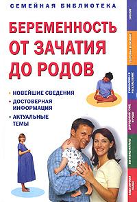 Беременность от зачатия до родов12296407Будущие мамы и папы, в этом удобно структурированном для практического использования издании вы найдете всю необходимую информацию о течении беременности. Профессиональные рекомендации и практические советы, написанные доступным языком, помогут будущим мамам успешно преодолеть трудности, связанные с появлением на свет малыша, выносить и родить здорового ребенка. Словом, все, что современная женщина должна знать и делать, неделя за неделей от зачатия до первых дней жизни ребенка, собрано в этом новом иллюстрированном издании.