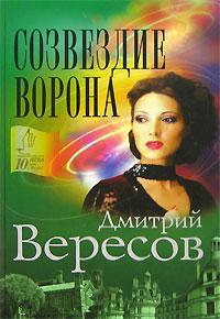 Созвездие Ворона. Дмитрий Вересов