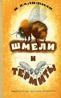 Шмели и термиты12296407В это издание включены две повести. Они вводят читателя в диковинные миры шмелиных гнезд и термитников, знакомят с историей изучения обитающих здесь интереснейших насекомых, рассказывают о людях, посвятивших жизнь их исследованию, учат наблюдать и понимать природу и показывают увлекательность научного поиска.