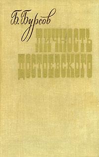 Личность Достоевского