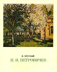 П. И. Петровичев