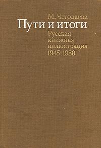 Пути и итоги. Русская книжная иллюстрация 1945-1980