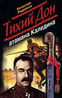 Тихий Дон атамана Каледина ( 978-5-9265-0416-0 )