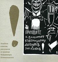 Альбом стихов, рисунков и гравюр Владимира Ковенацкого