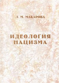 Идеология нацизма, Л. М. Макарова