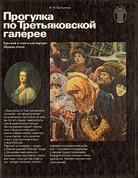 Прогулка по Третьяковской галерее