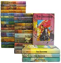 Луи Буссенар. Собрание романов (комплект из 31 книги)