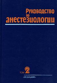 Руководство по анестезиологии. В 2 томах. Том 2