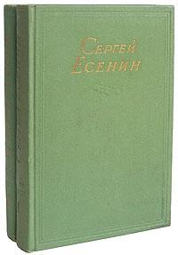 Сергей Есенин. Сочинения в 2 томах (комплект)