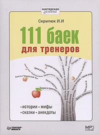 111 баек для тренеров. Истории, мифы, сказки, анекдоты (аудиокнига MP3)