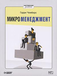 Микроменеджмент (аудиокнига MP3). Гарри Чемберс