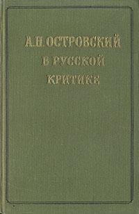 А. Н. Островский в русской критике