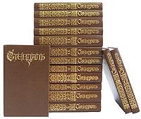 Стендаль. Собрание сочинений в 18 томах (комплект из 15 книг)